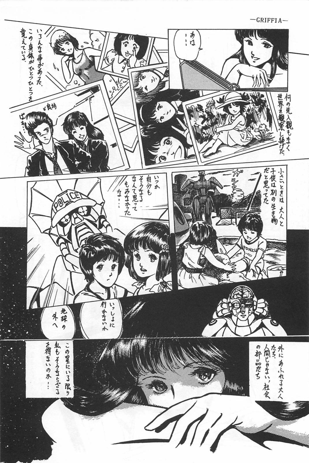 bishoujo syndrome 75