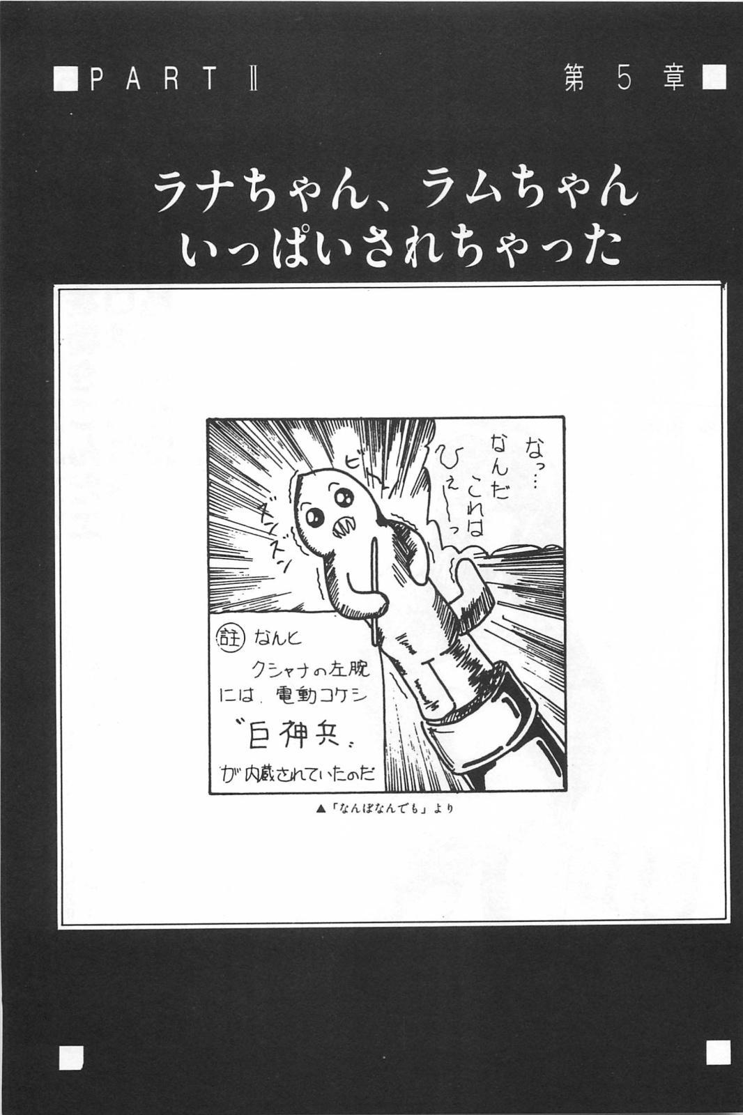 bishoujo syndrome 80