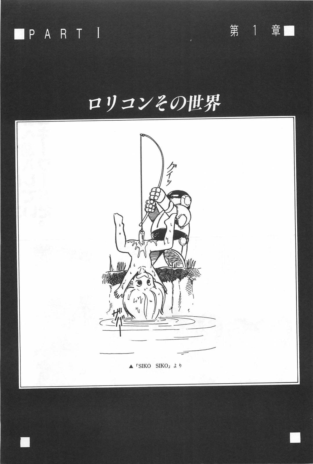 bishoujo syndrome 8