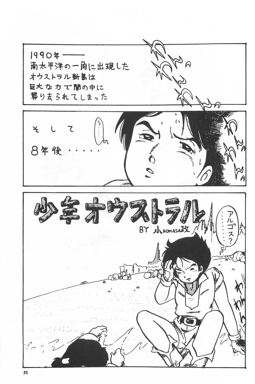 bishoujo syndrome 96