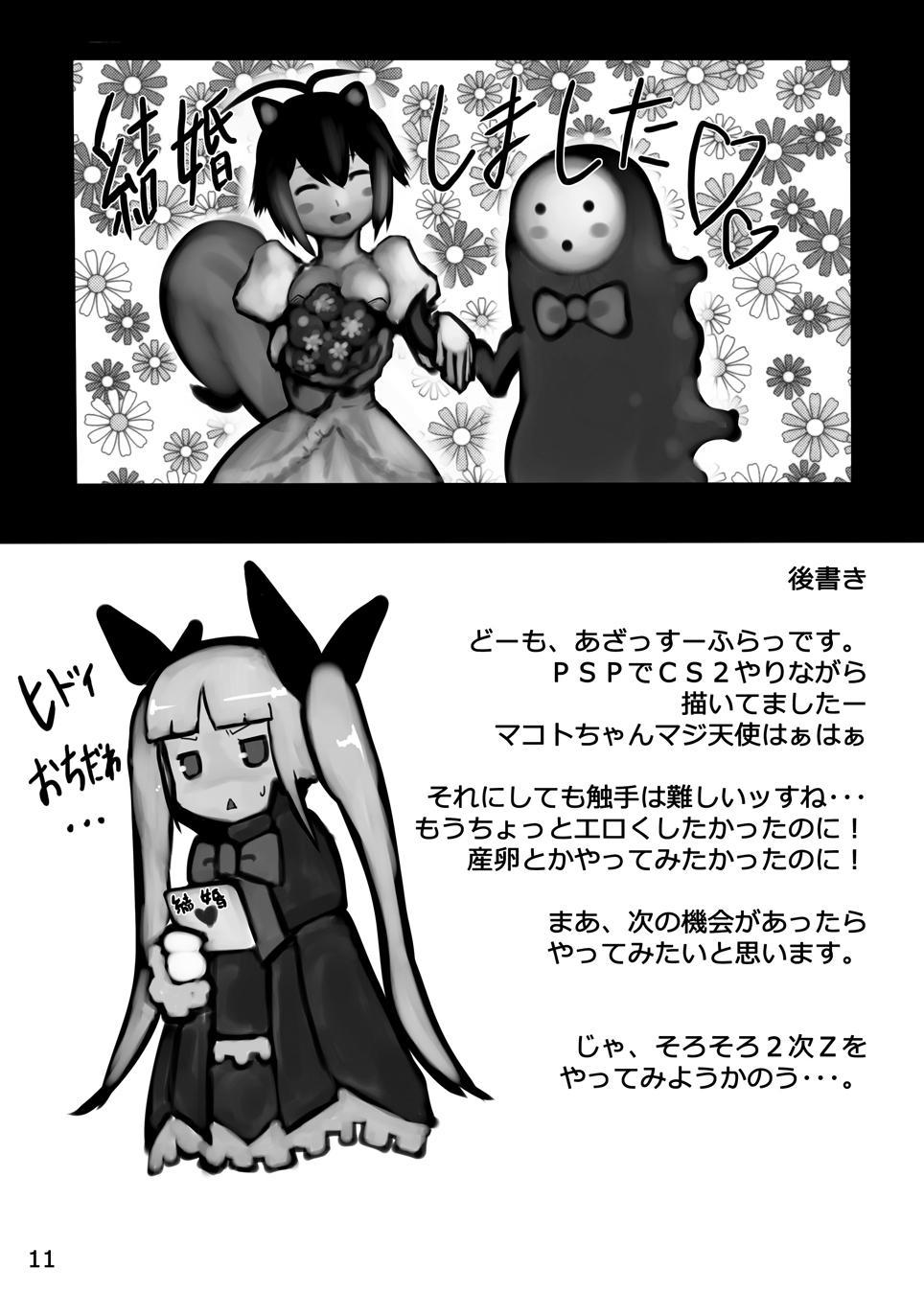 Risu to Kuri… Are? 11