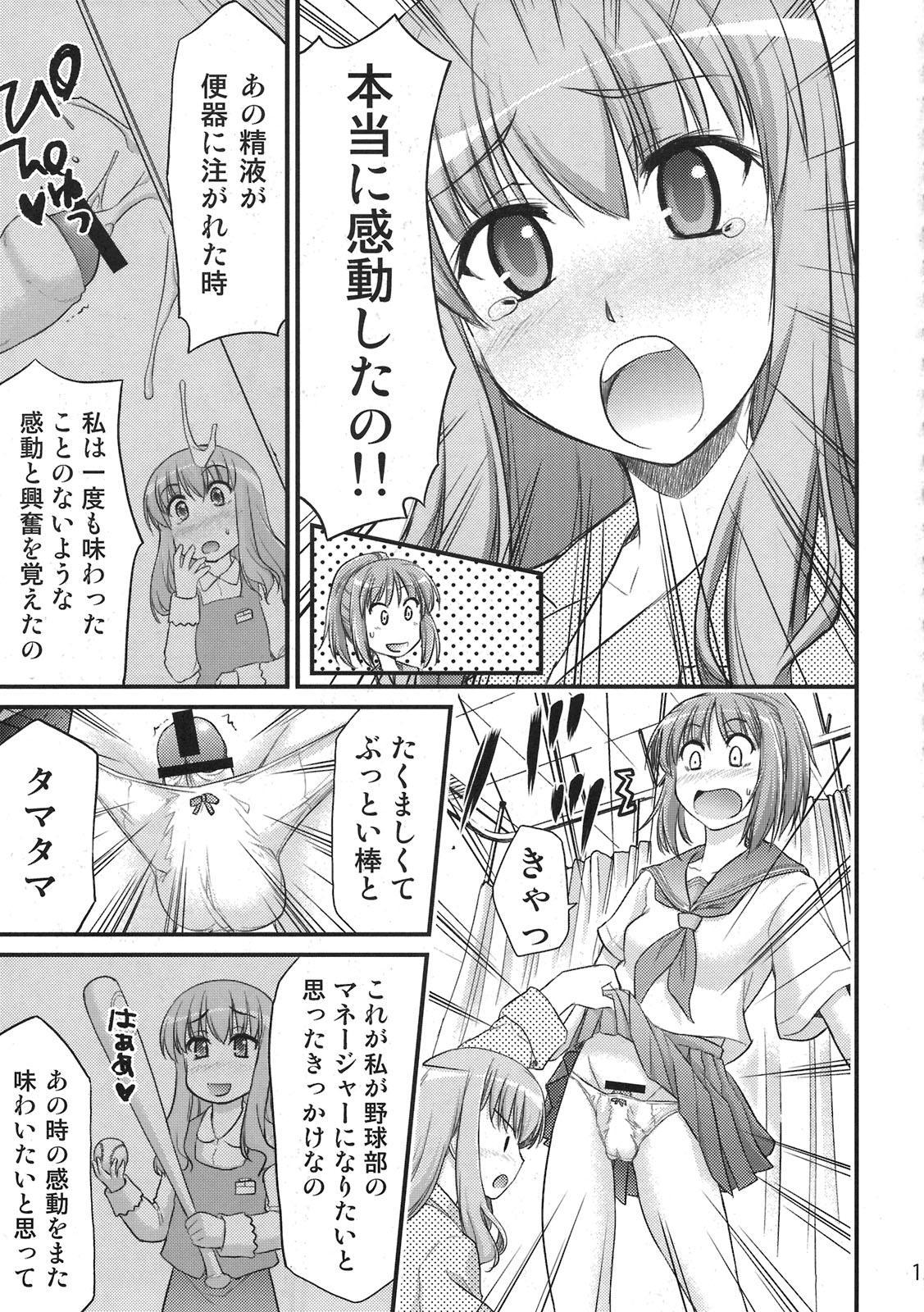 """Moshi Koukou Yakyuu no Joshi Manager ga Misakura Nankotsu no """"Ero Doujinshi"""" wo Yondara 12"""