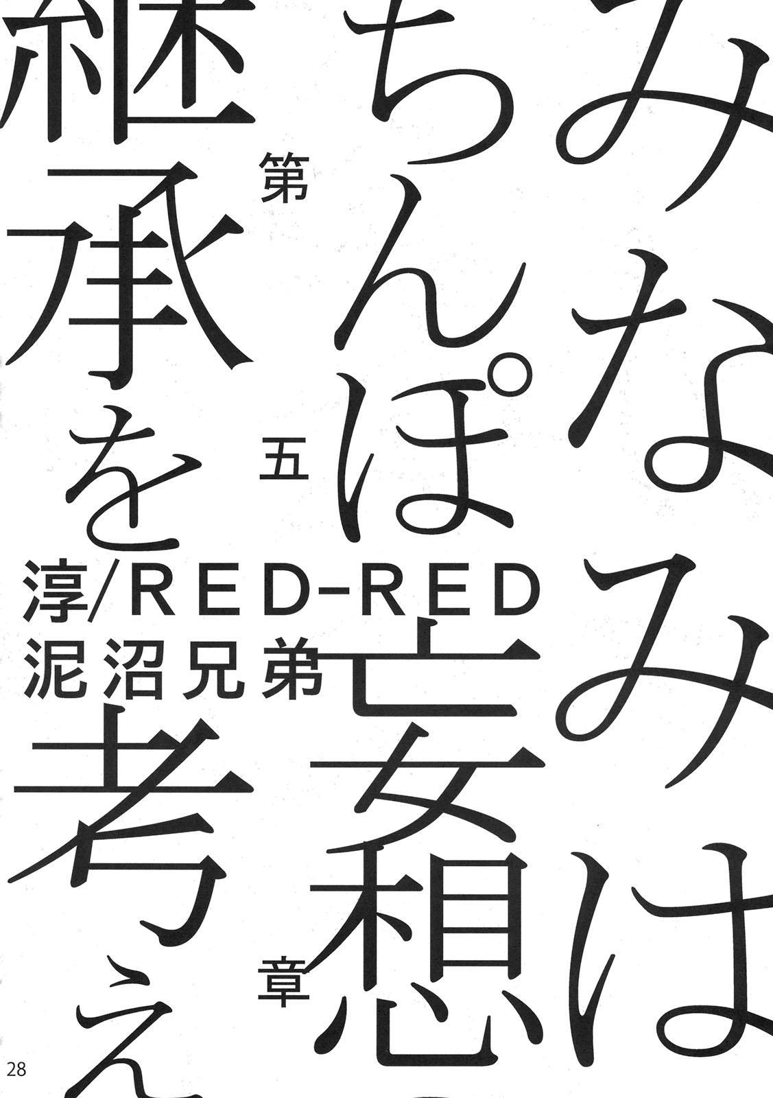 """Moshi Koukou Yakyuu no Joshi Manager ga Misakura Nankotsu no """"Ero Doujinshi"""" wo Yondara 27"""