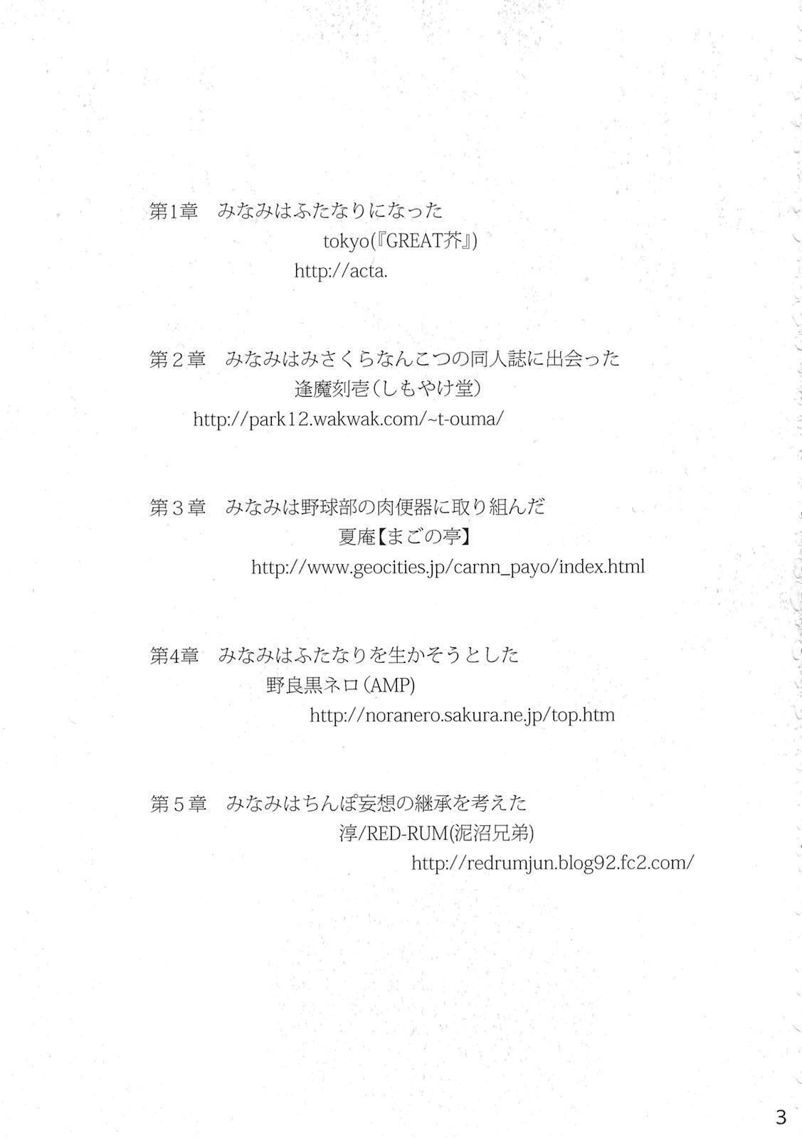 """Moshi Koukou Yakyuu no Joshi Manager ga Misakura Nankotsu no """"Ero Doujinshi"""" wo Yondara 2"""