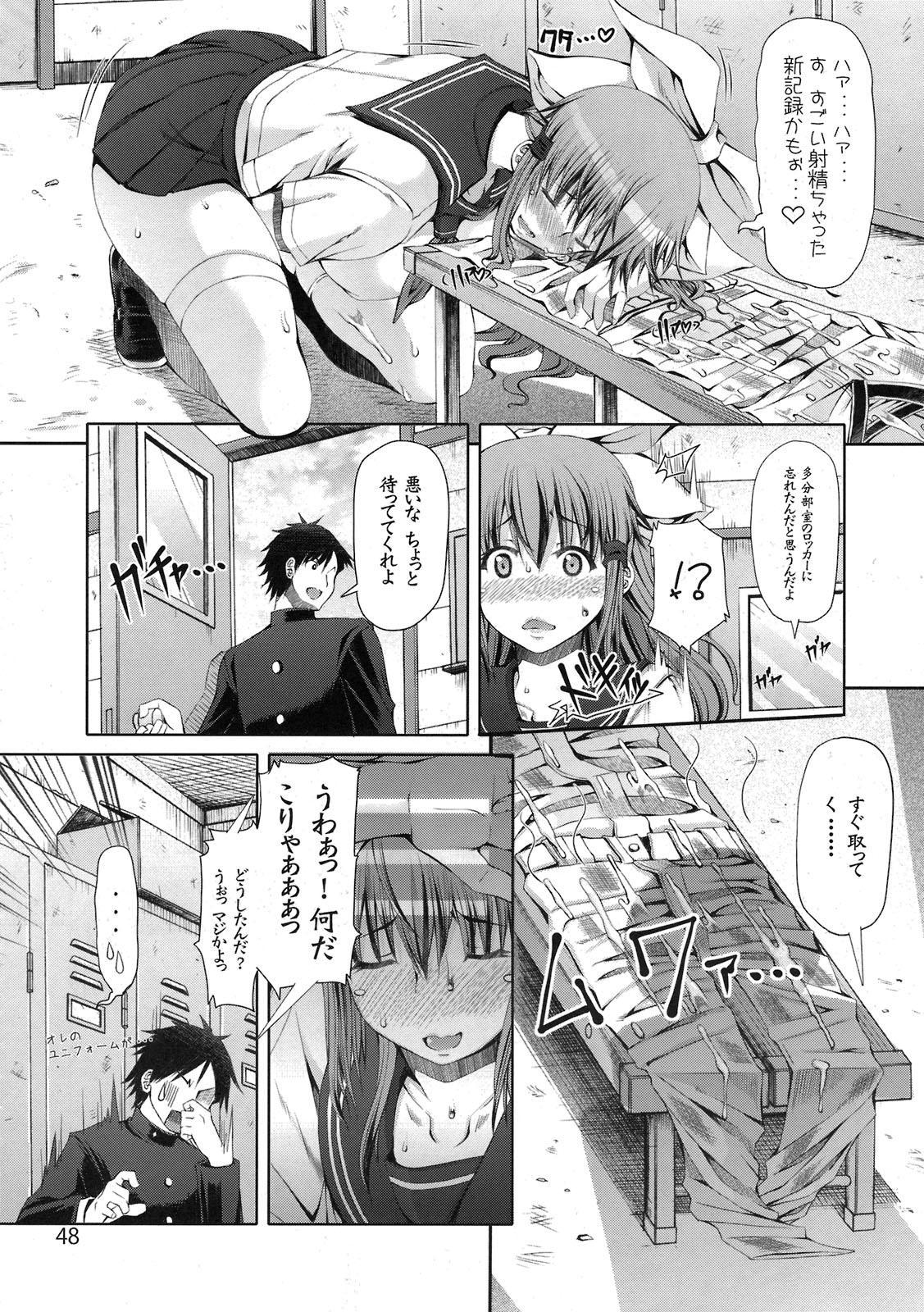 """Moshi Koukou Yakyuu no Joshi Manager ga Misakura Nankotsu no """"Ero Doujinshi"""" wo Yondara 47"""