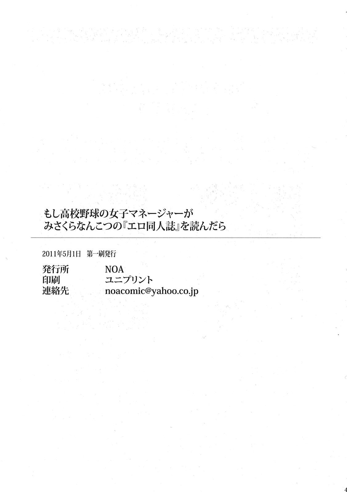"""Moshi Koukou Yakyuu no Joshi Manager ga Misakura Nankotsu no """"Ero Doujinshi"""" wo Yondara 48"""