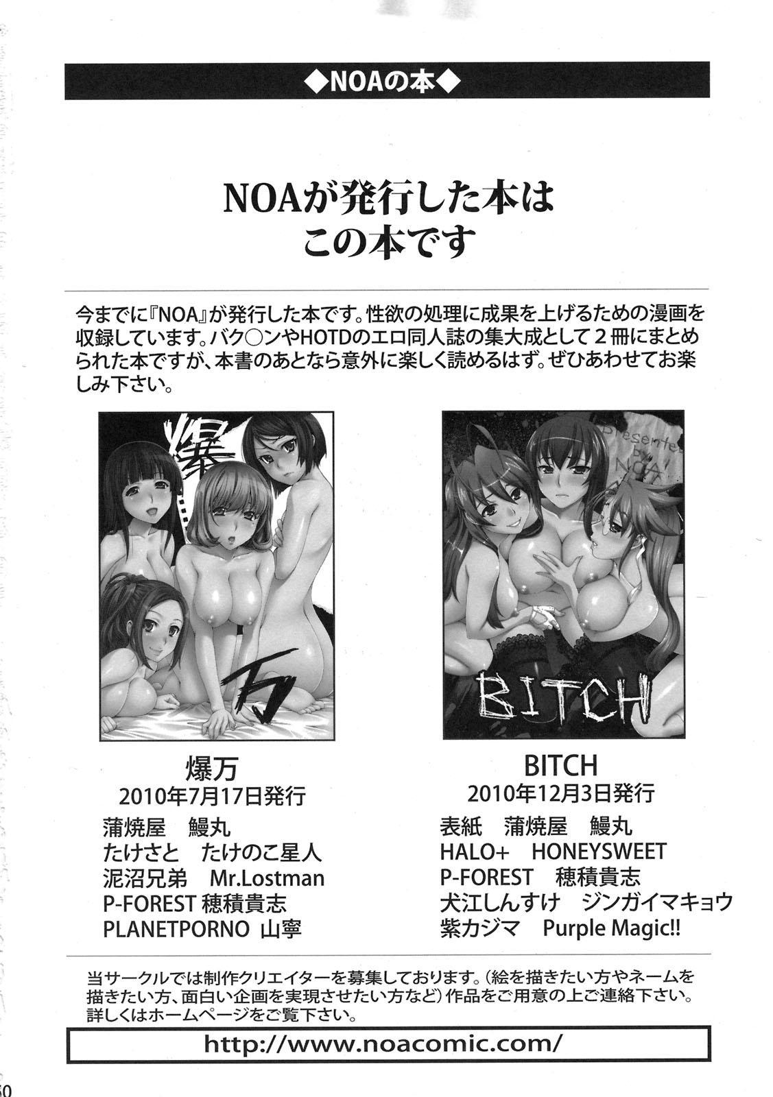 """Moshi Koukou Yakyuu no Joshi Manager ga Misakura Nankotsu no """"Ero Doujinshi"""" wo Yondara 49"""