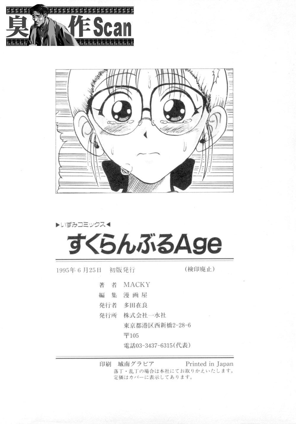 ScrambleAge 154