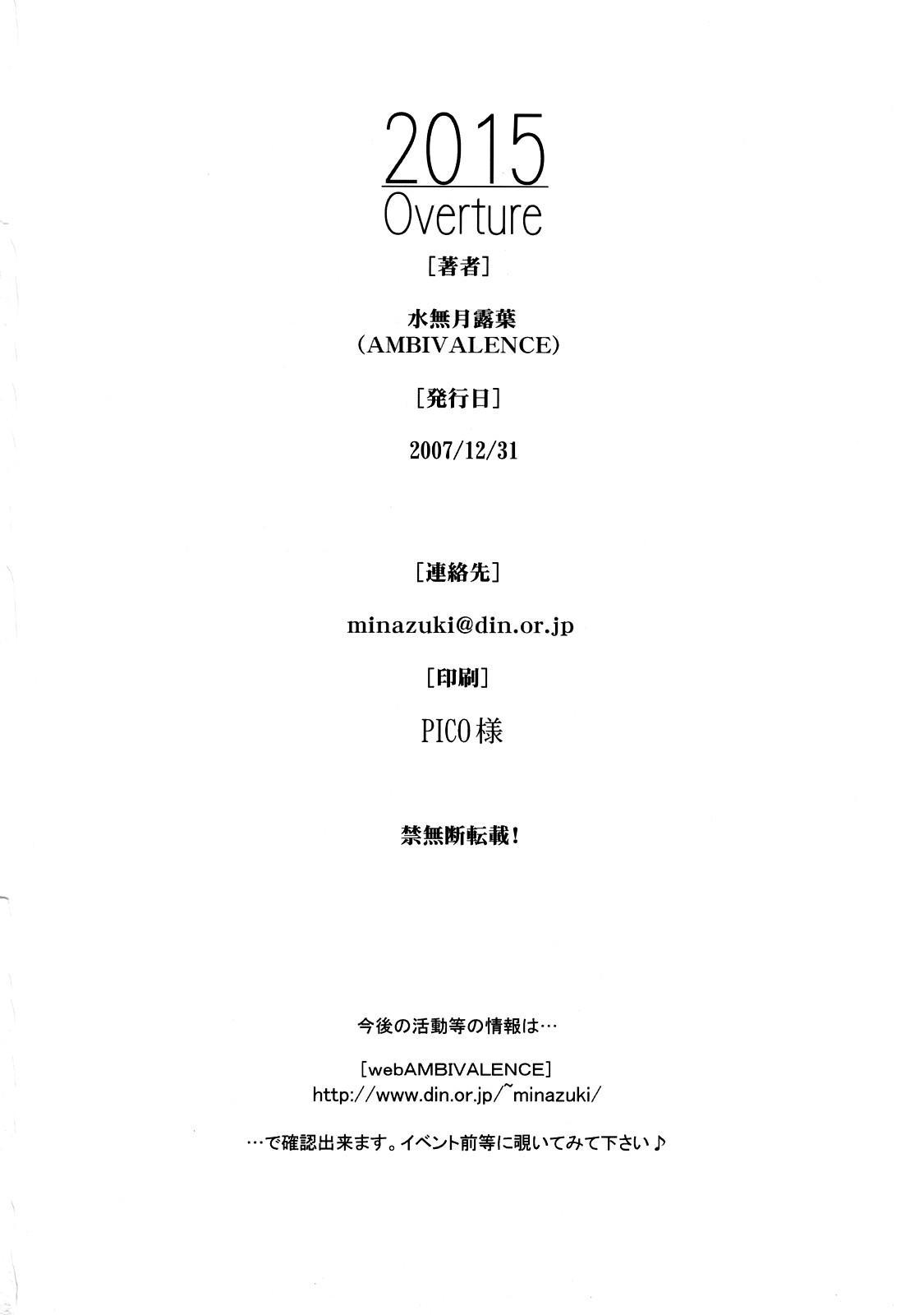 2015 Overture 20