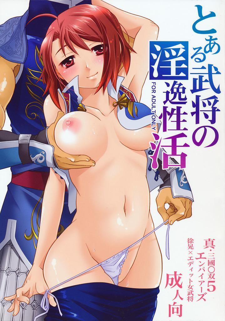 Toaru Bushou no Initsuseikatsu 0