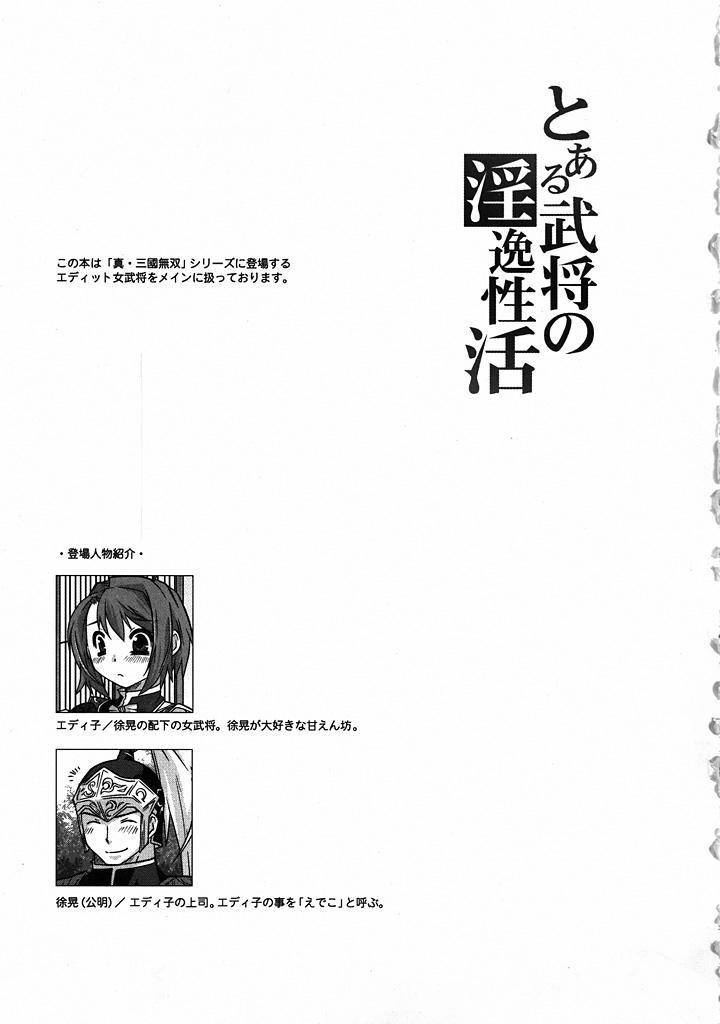 Toaru Bushou no Initsuseikatsu 1