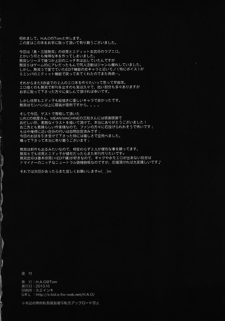 Toaru Bushou no Initsuseikatsu 24
