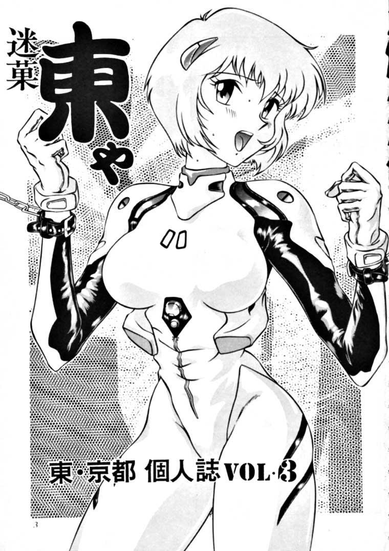 Meika Azumaya Vol.3 1