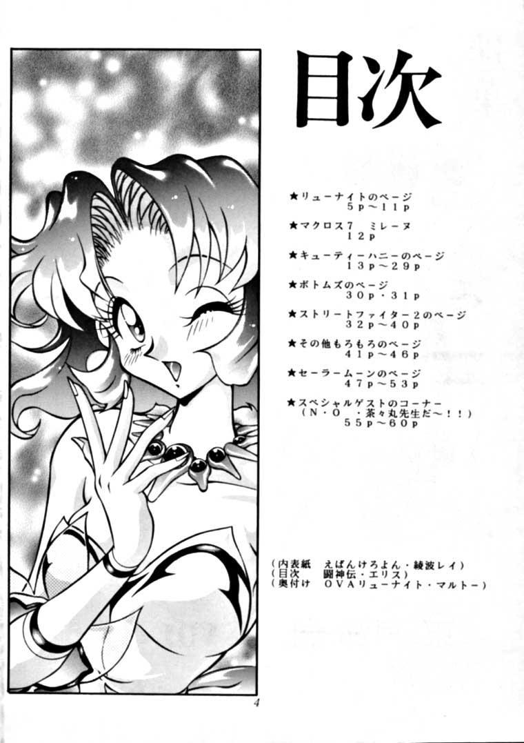 Meika Azumaya Vol.3 2