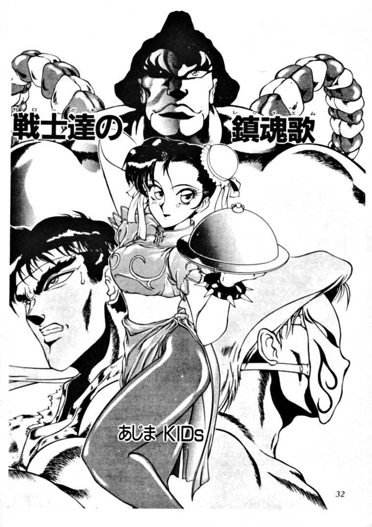 Meika Azumaya Vol.3 30