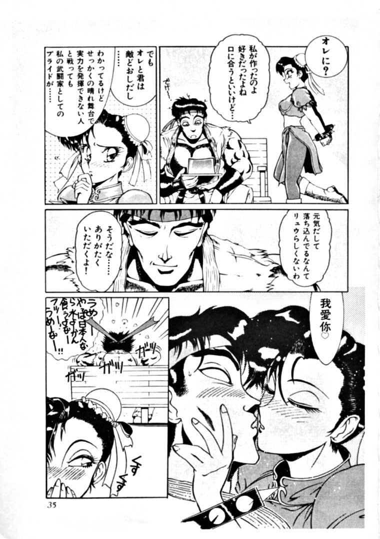 Meika Azumaya Vol.3 33
