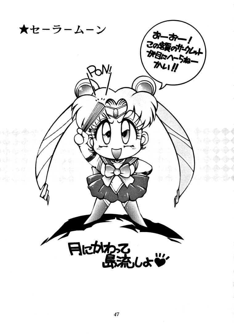 Meika Azumaya Vol.3 45