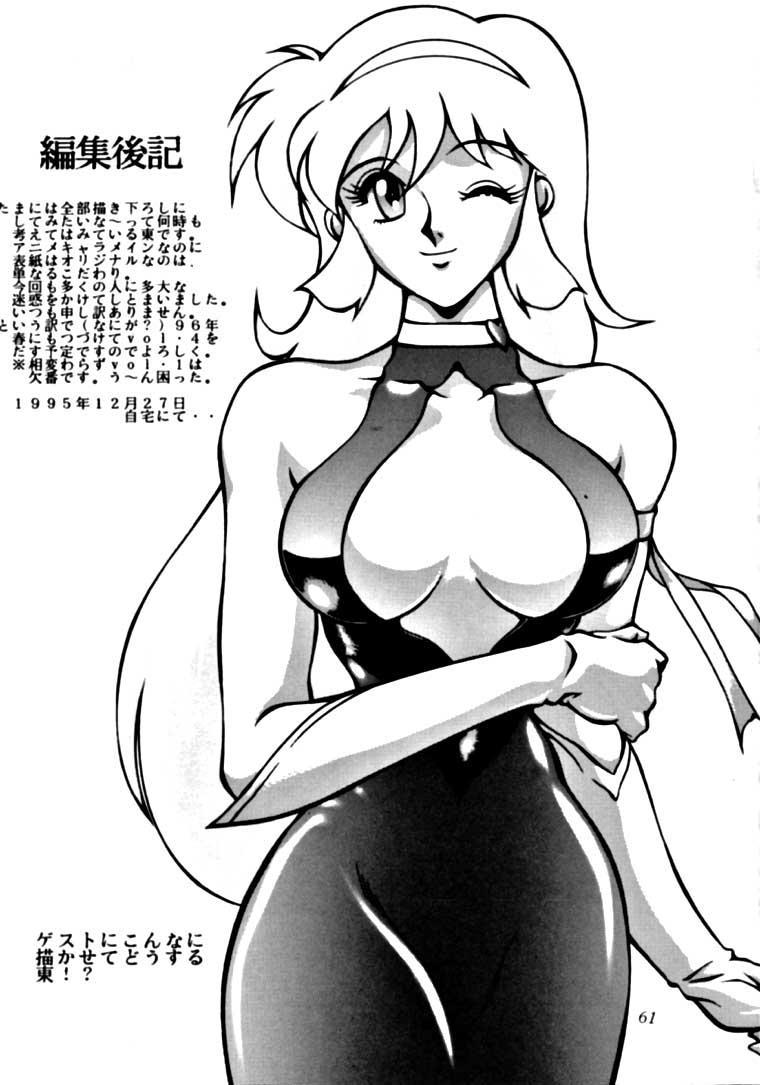 Meika Azumaya Vol.3 59