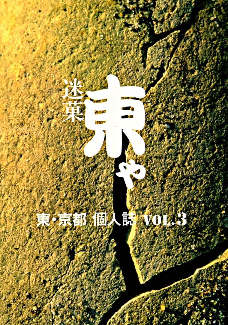 Meika Azumaya Vol.3 61