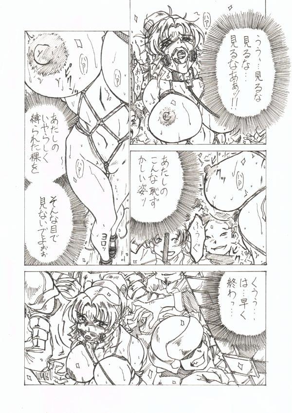 Injoku Hime 9