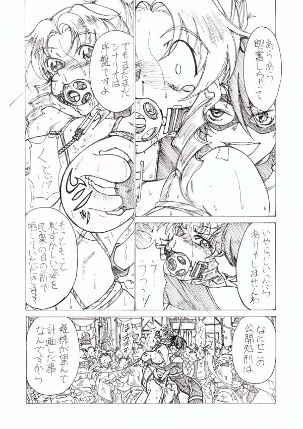 Injoku Hime 12