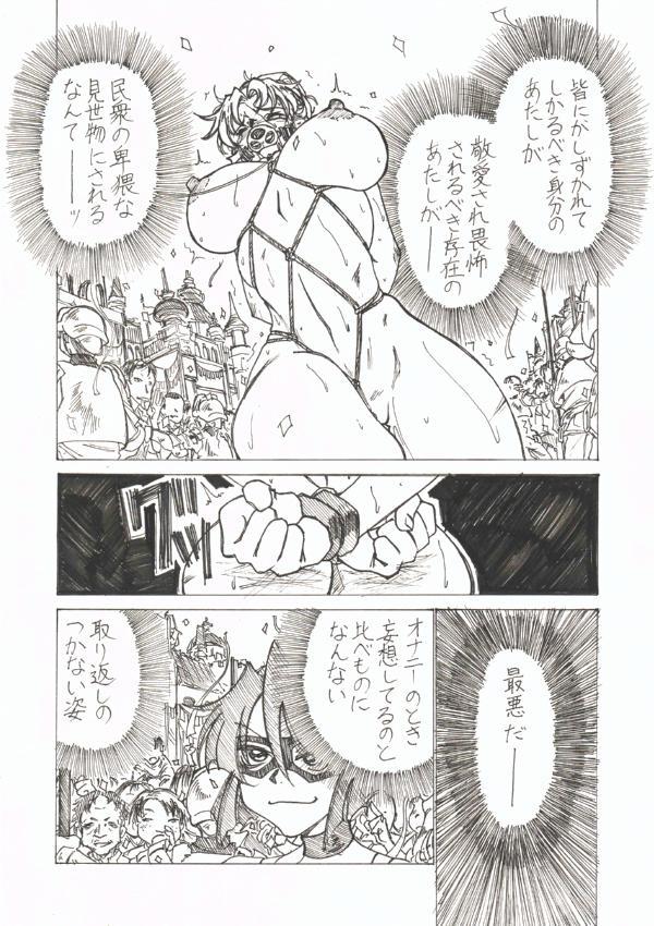 Injoku Hime 15
