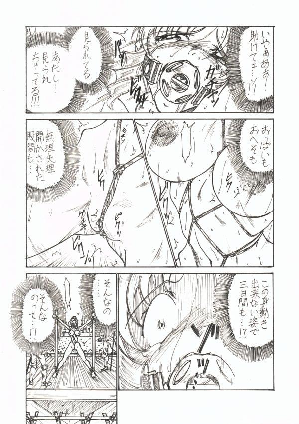 Injoku Hime 21