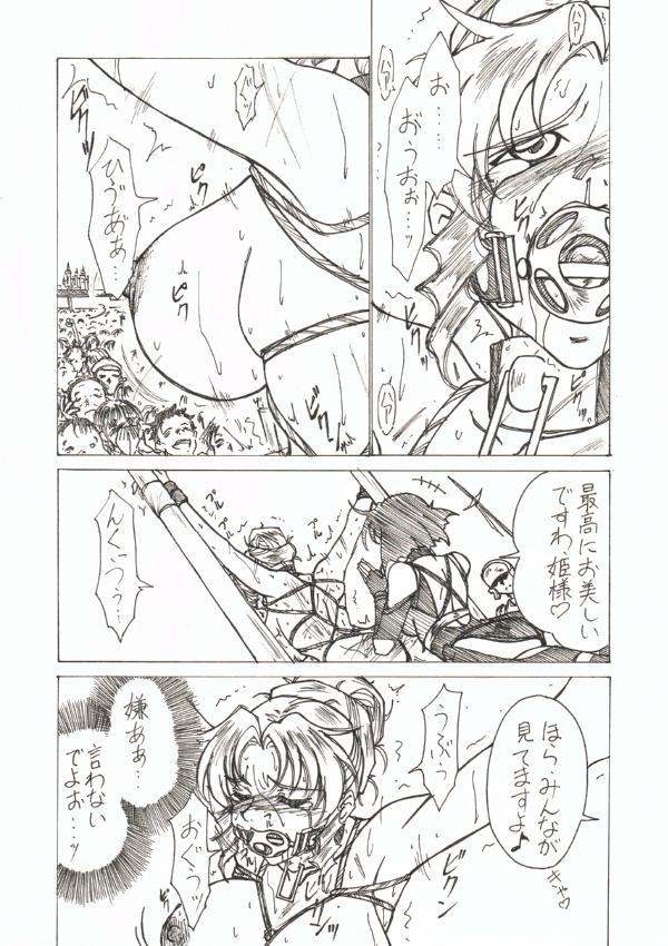 Injoku Hime 23