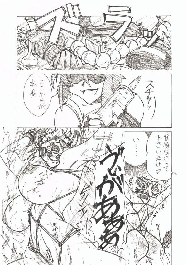 Injoku Hime 25