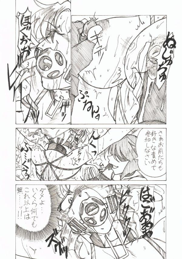 Injoku Hime 28