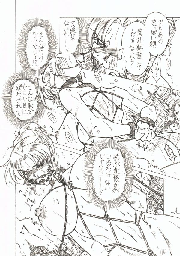 Injoku Hime 8