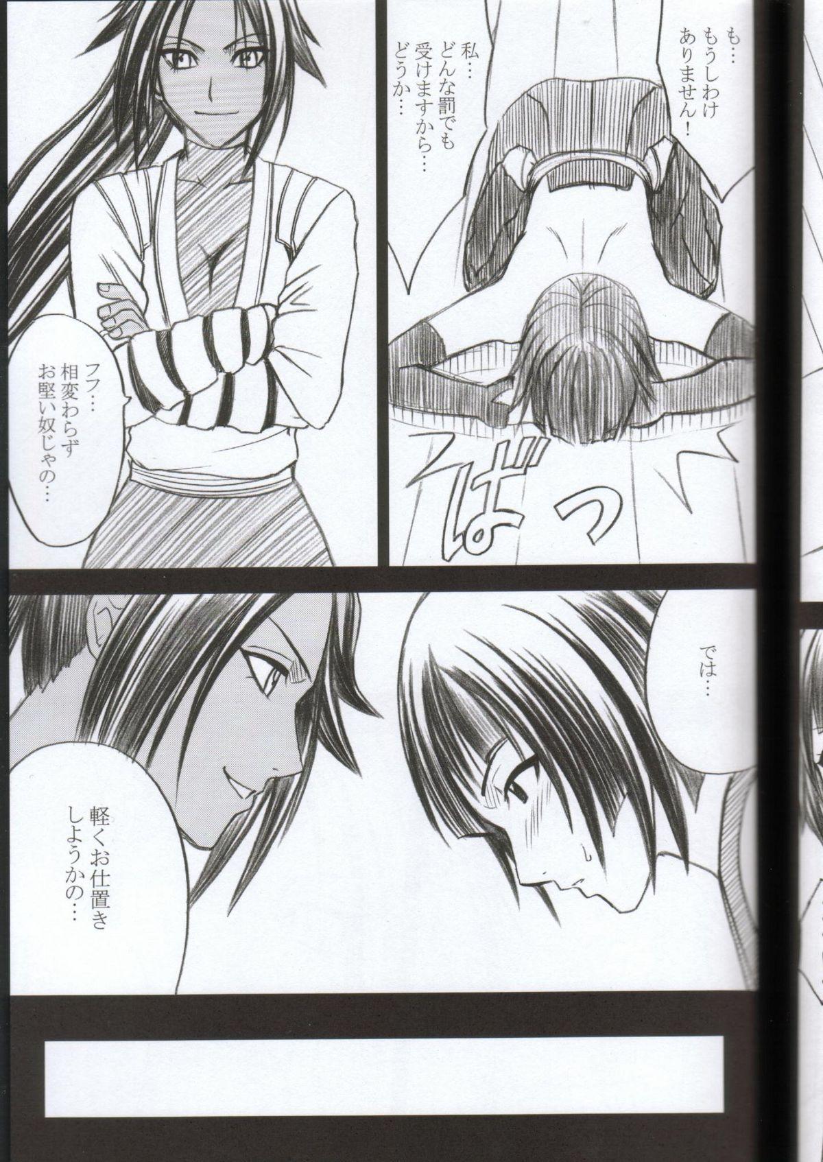 Kasshoku no Koibito / Brown Lover 9