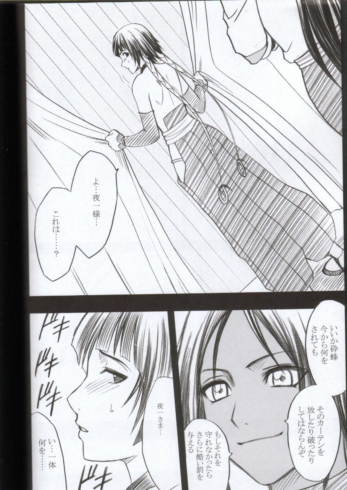 Kasshoku no Koibito / Brown Lover 10