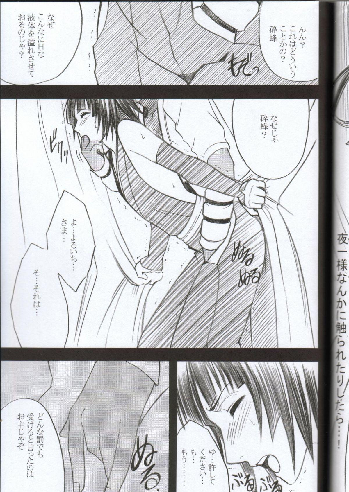 Kasshoku no Koibito / Brown Lover 15