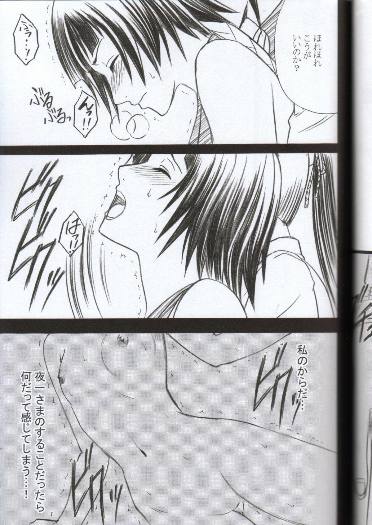 Kasshoku no Koibito / Brown Lover 17