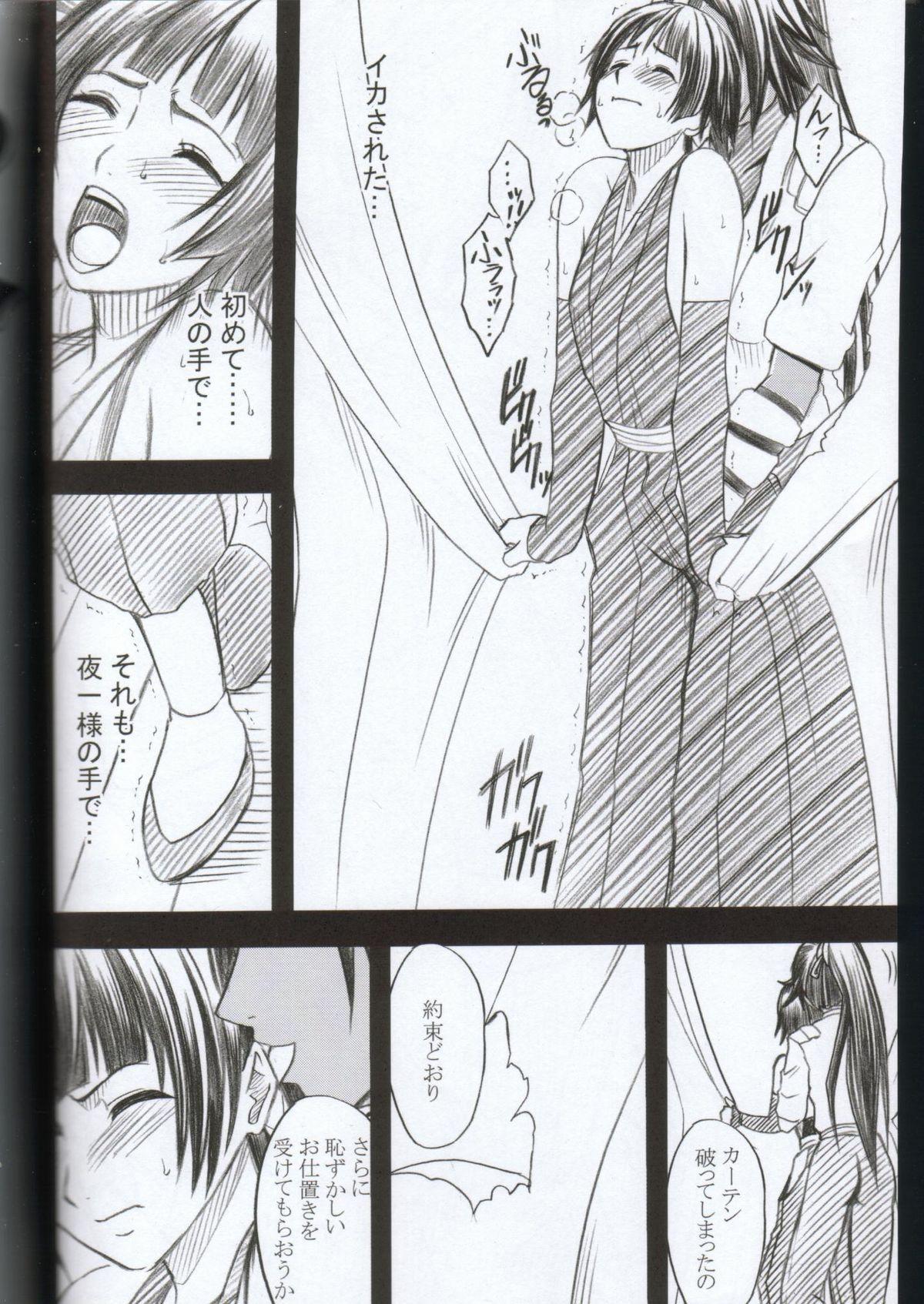 Kasshoku no Koibito / Brown Lover 20