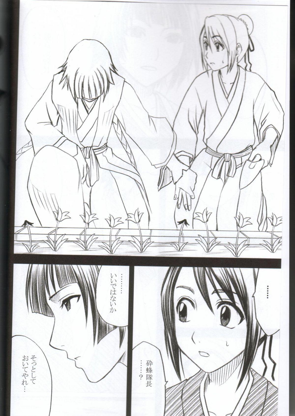 Kasshoku no Koibito / Brown Lover 2