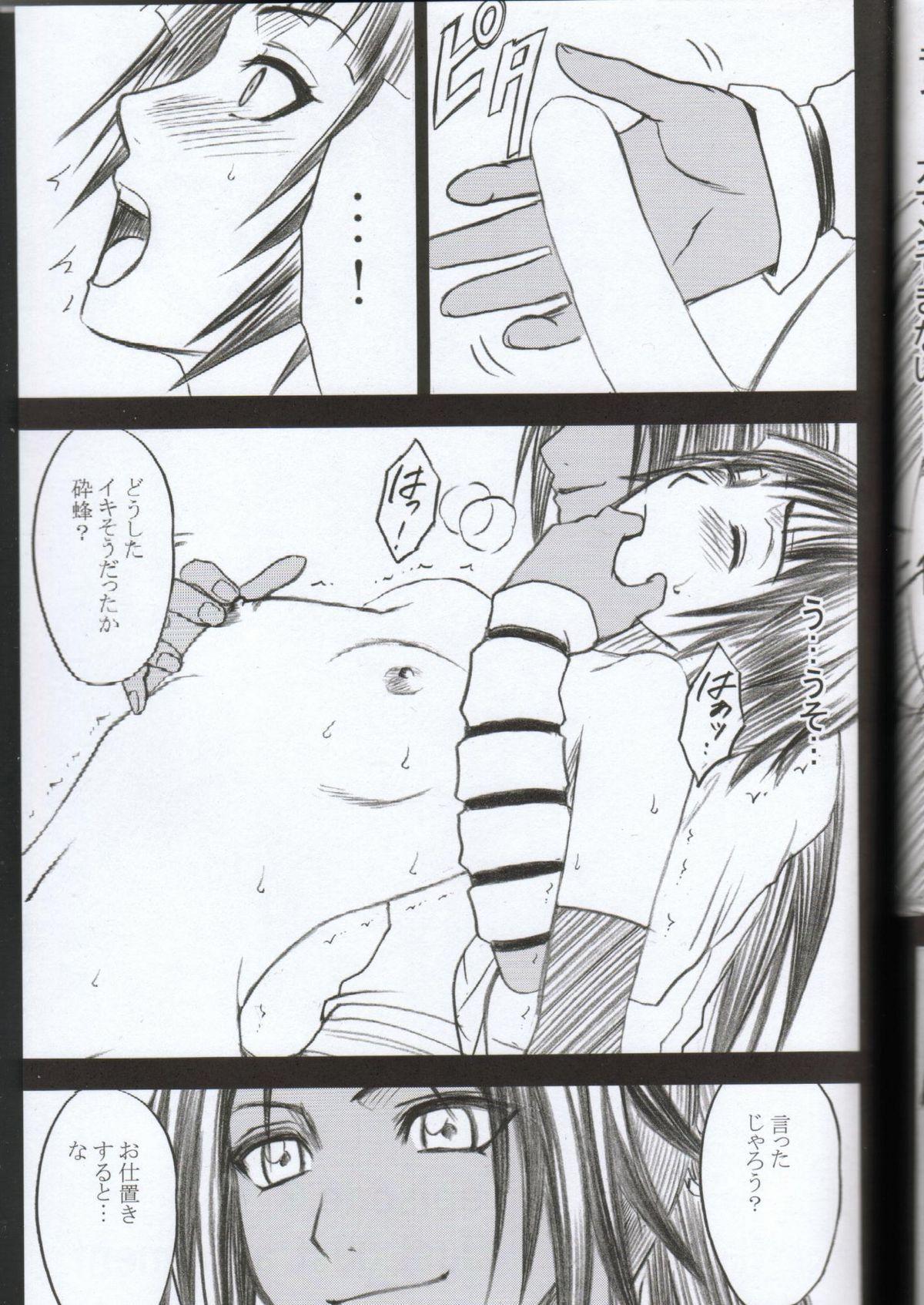 Kasshoku no Koibito / Brown Lover 35