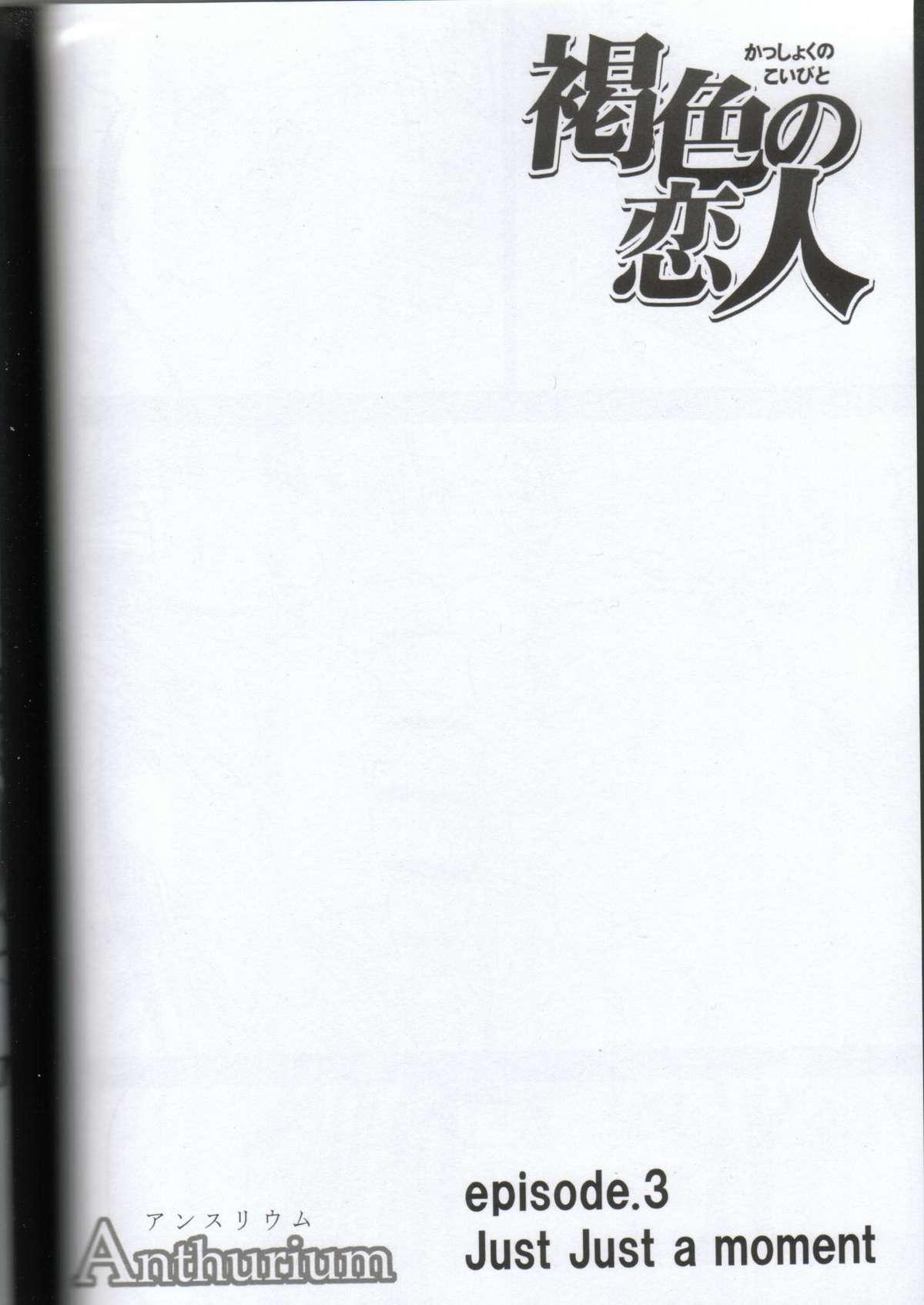 Kasshoku no Koibito / Brown Lover 36
