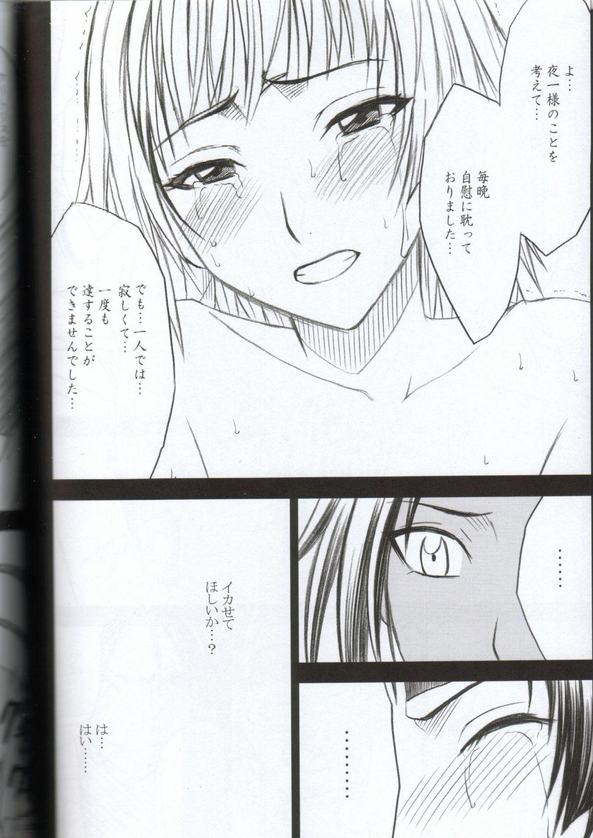 Kasshoku no Koibito / Brown Lover 46
