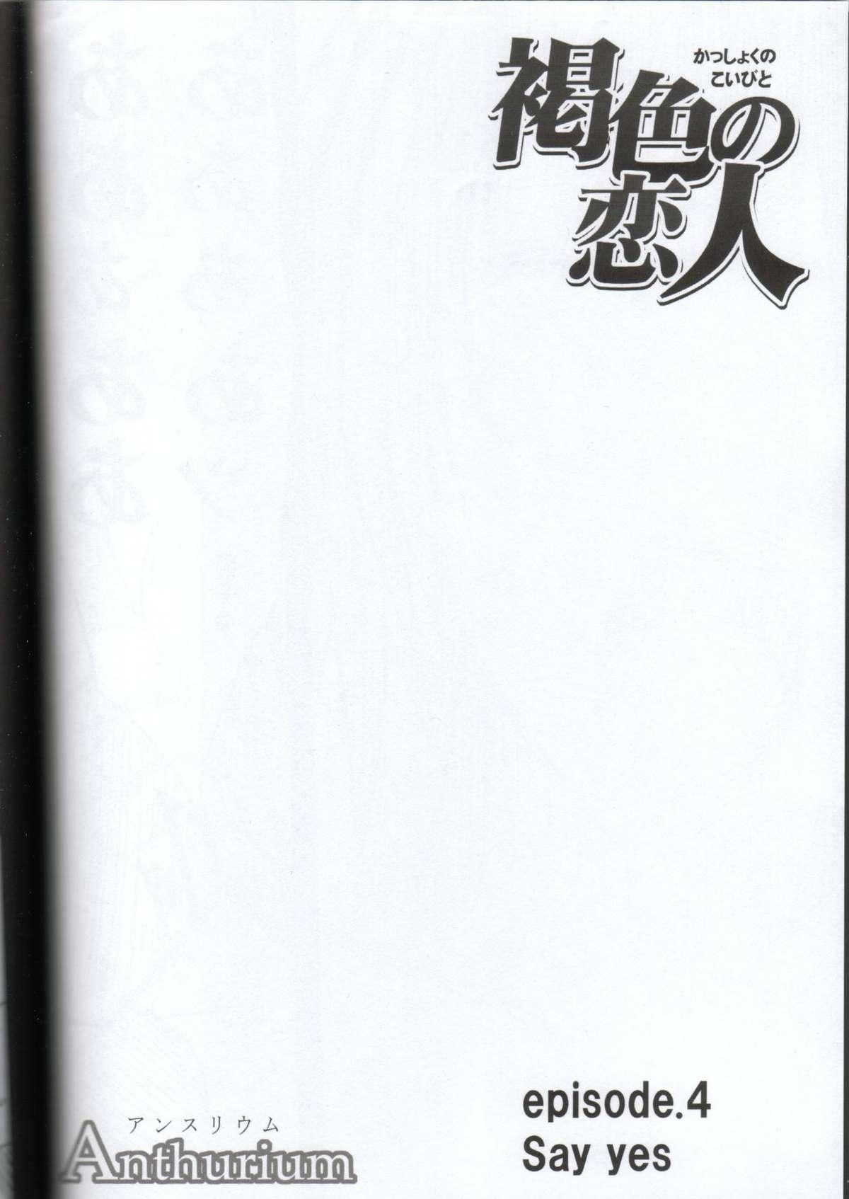 Kasshoku no Koibito / Brown Lover 50