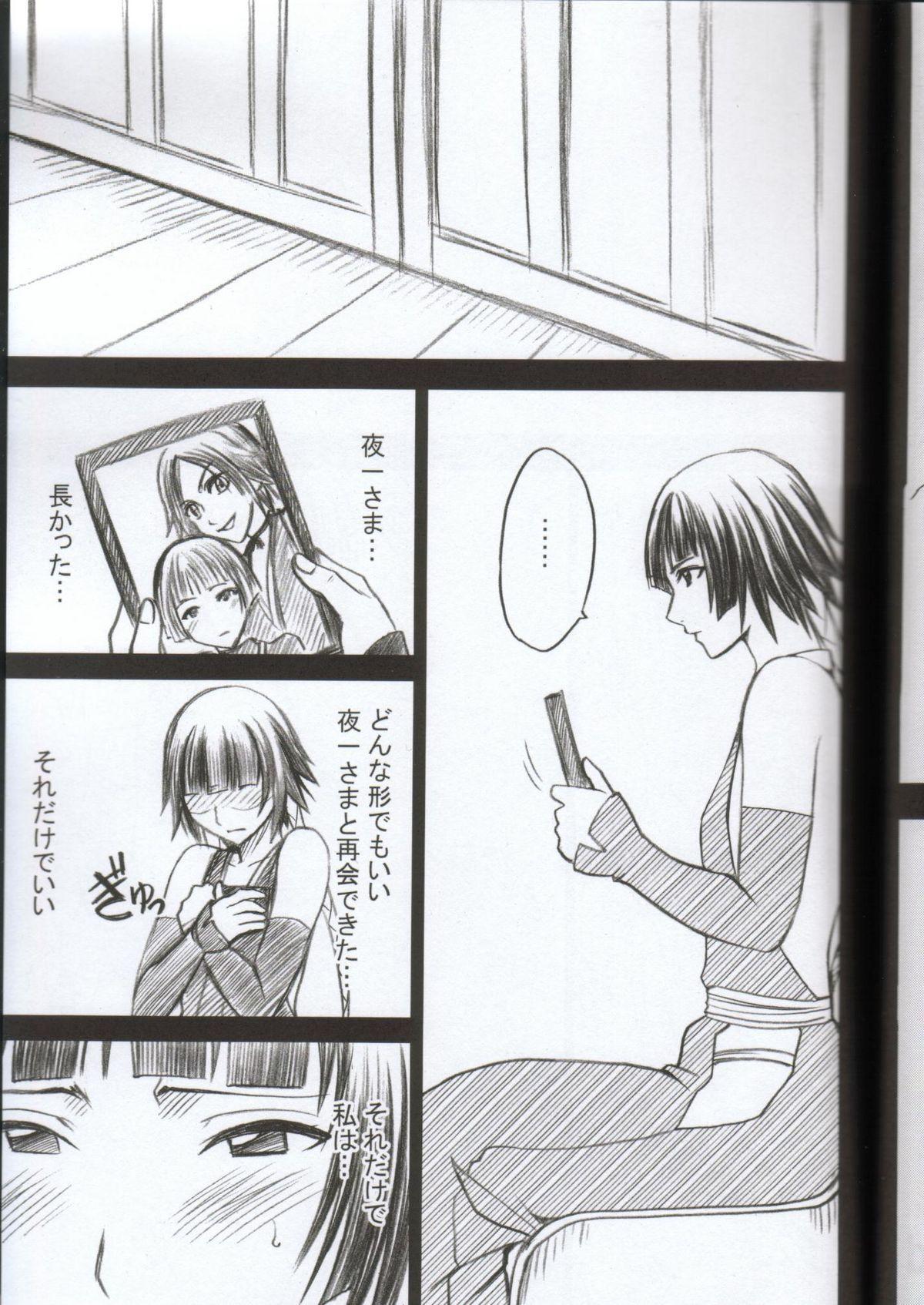 Kasshoku no Koibito / Brown Lover 5