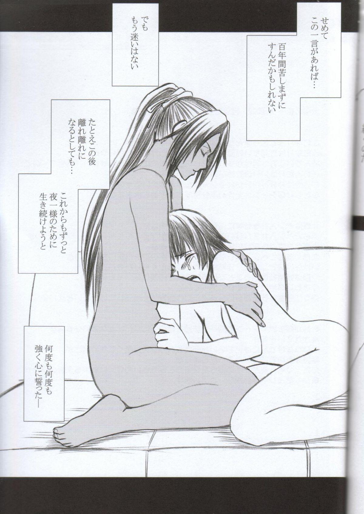Kasshoku no Koibito / Brown Lover 65