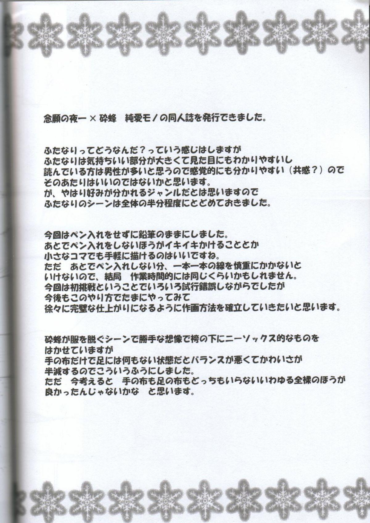 Kasshoku no Koibito / Brown Lover 66