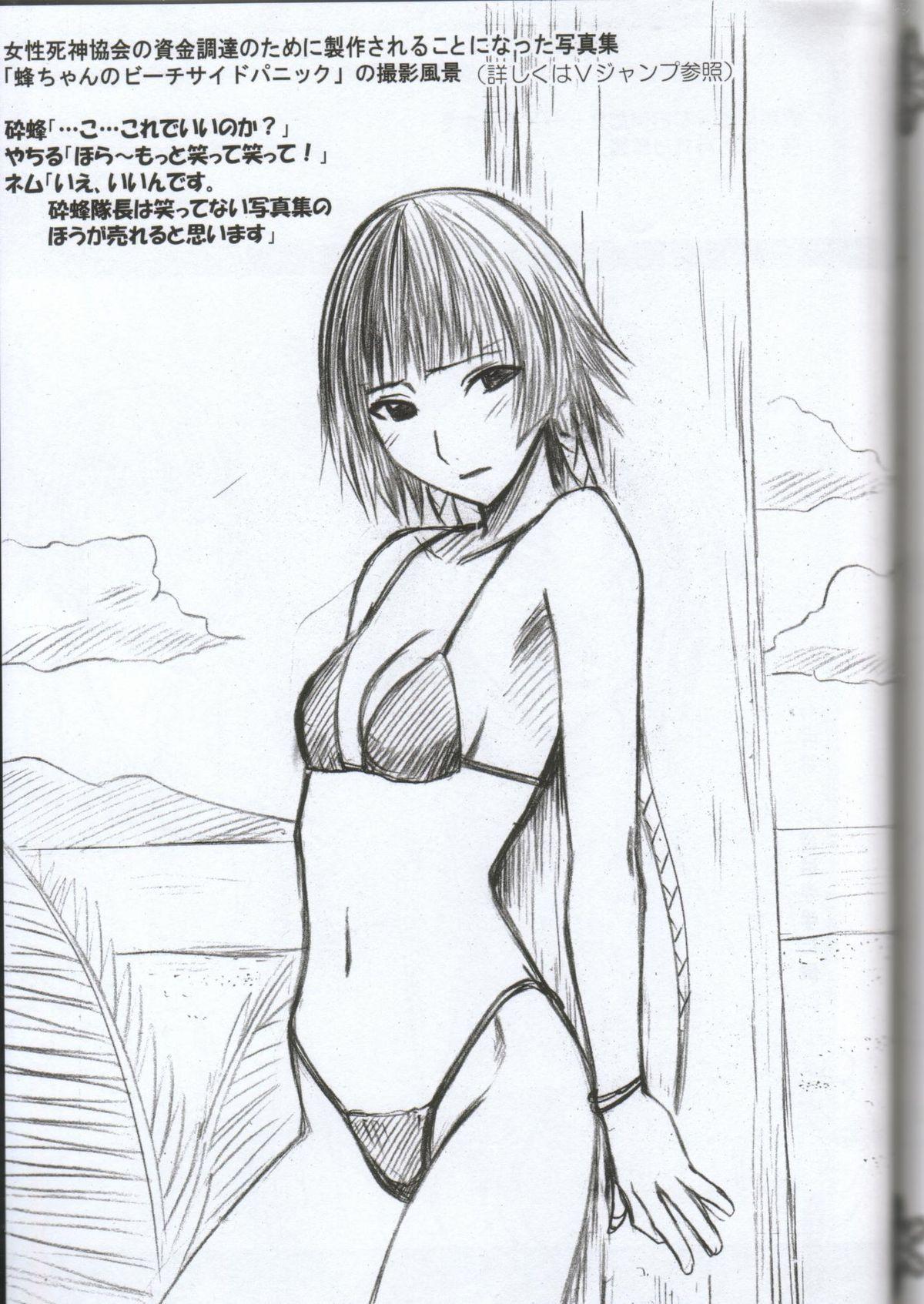 Kasshoku no Koibito / Brown Lover 67