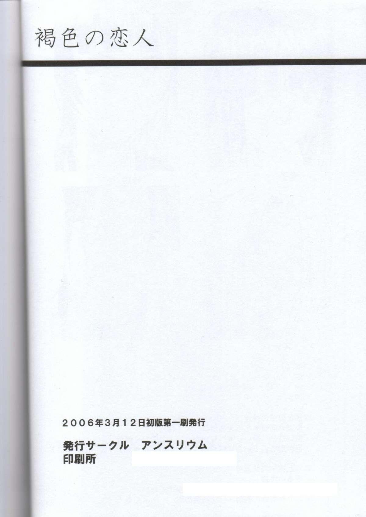 Kasshoku no Koibito / Brown Lover 72