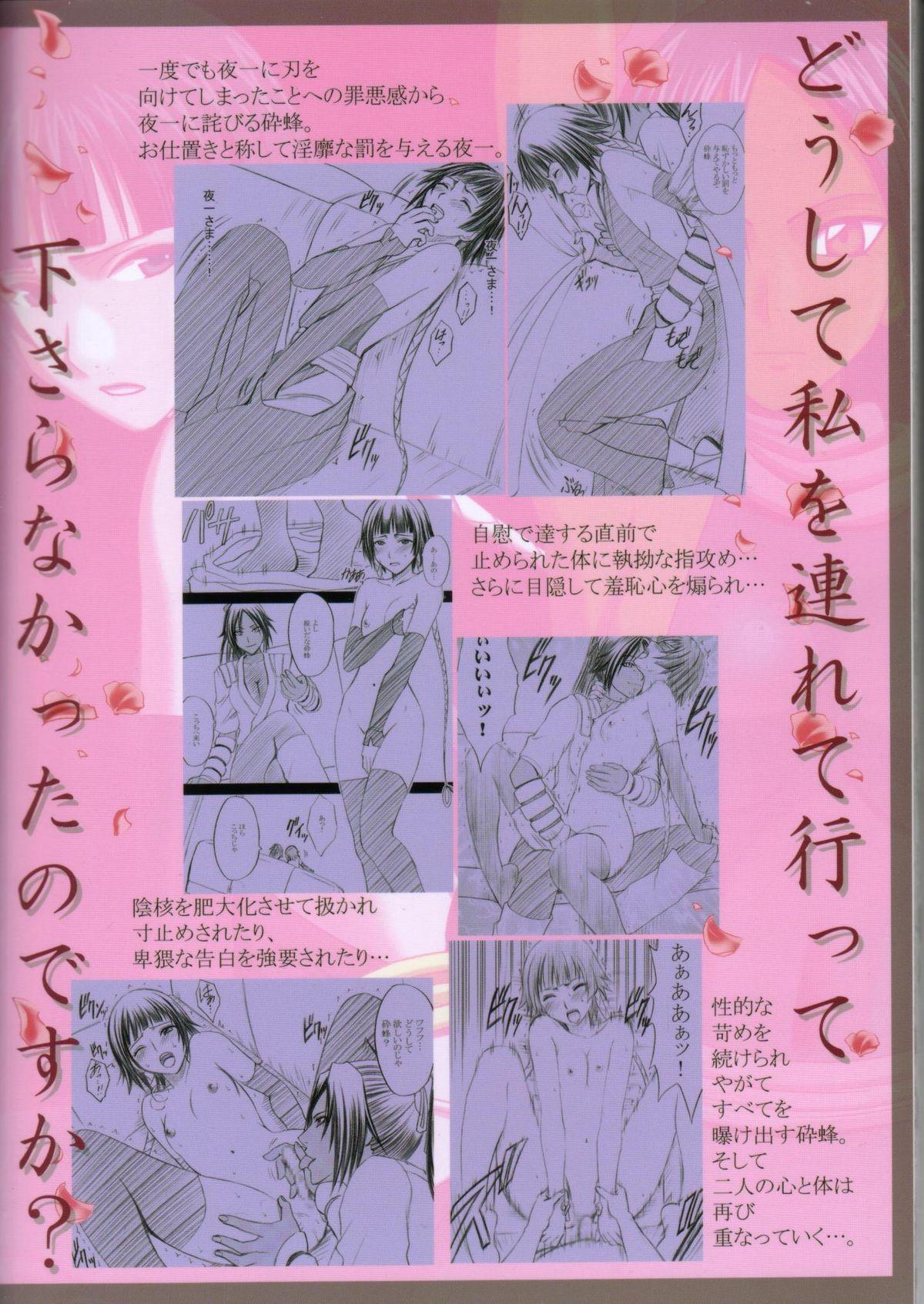 Kasshoku no Koibito / Brown Lover 73