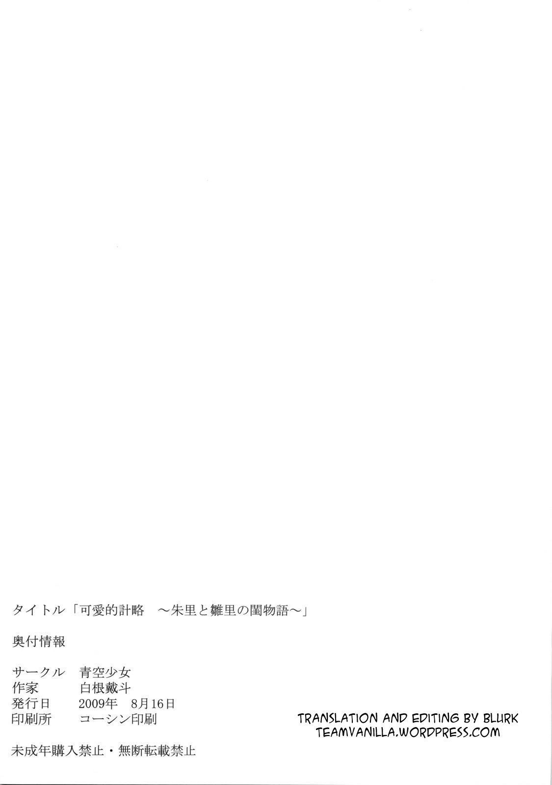 (C76) [Aozora Shoujo (Shirane Taito)] Kawai-teki Keiryaku ~Shuri to Hinari no Neya Monogatari~ | A Cutesy Plan ~Shuri and Hinari's Bedroom Story~ (Koihime Musou) [English] =Team Vanilla= 23