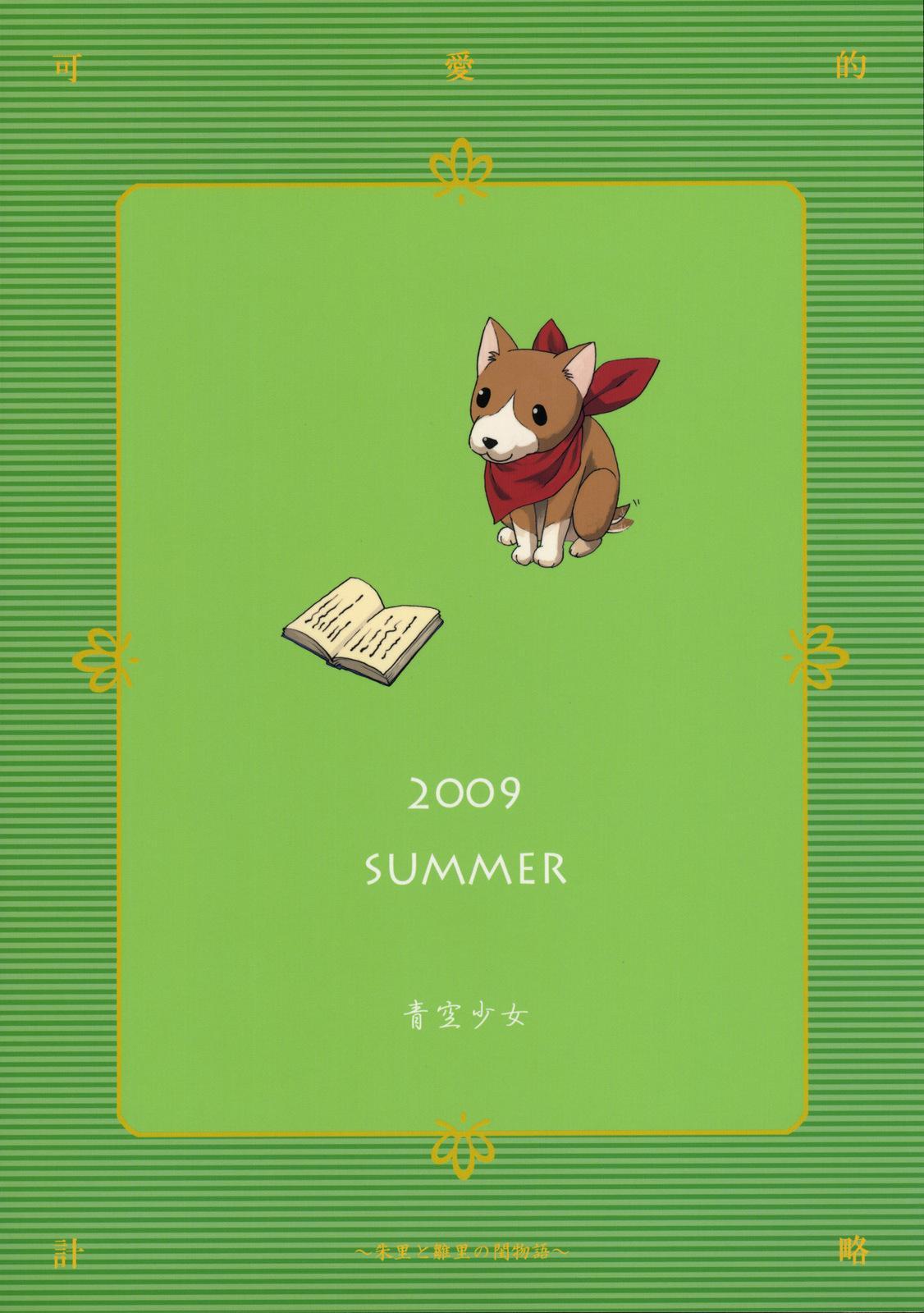 (C76) [Aozora Shoujo (Shirane Taito)] Kawai-teki Keiryaku ~Shuri to Hinari no Neya Monogatari~ | A Cutesy Plan ~Shuri and Hinari's Bedroom Story~ (Koihime Musou) [English] =Team Vanilla= 24