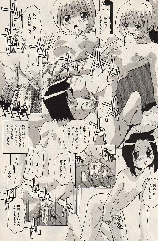 Comic Hime Dorobou 2004-07 110